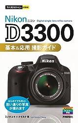 今すぐ使えるかんたんmini NikonD3300基本&応用 撮影ガイド