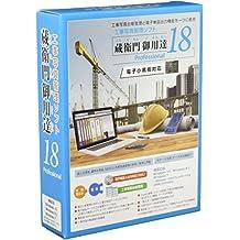 NECソリューションイノベータ 蔵衛門御用達18 Professional 1ライセンス版