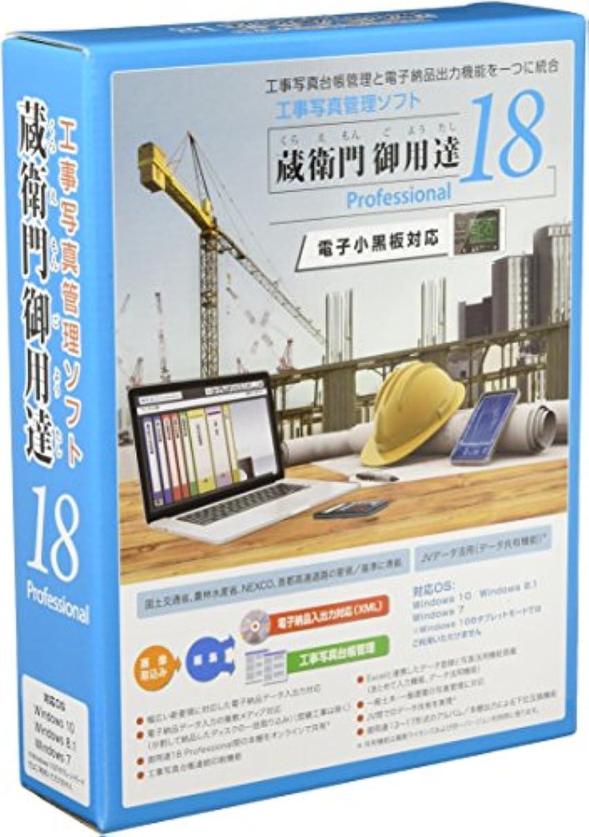 電極超越するブレークNECソリューションイノベータ 蔵衛門御用達18 Professional 1ライセンス版