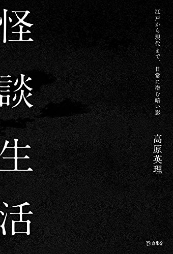 怪談生活 江戸から現代まで、日常に潜む暗い影 (立東舎)の詳細を見る