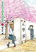 1月アニメ放送「「からかい上手の高木さん」ファンブック2月発売
