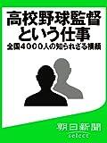 高校野球監督という仕事 全国4000人の知られざる横顔 (朝日新聞デジタルSELECT) 画像