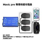 DOUPRO DJI Mavic Proバッテリー充電器 三つバッテリー充電ポット 二つUSB充電ポット 60~80分同時三個バッテリーフル充電でき Mavic Pro専用電池充電器 Mavic Pro充電チャージャー 「バッテリーとMavic Proを含みません」