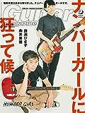 ギター・マガジン 2019年 9月号 (特集:ナンバーガールに、狂って候) [雑誌]