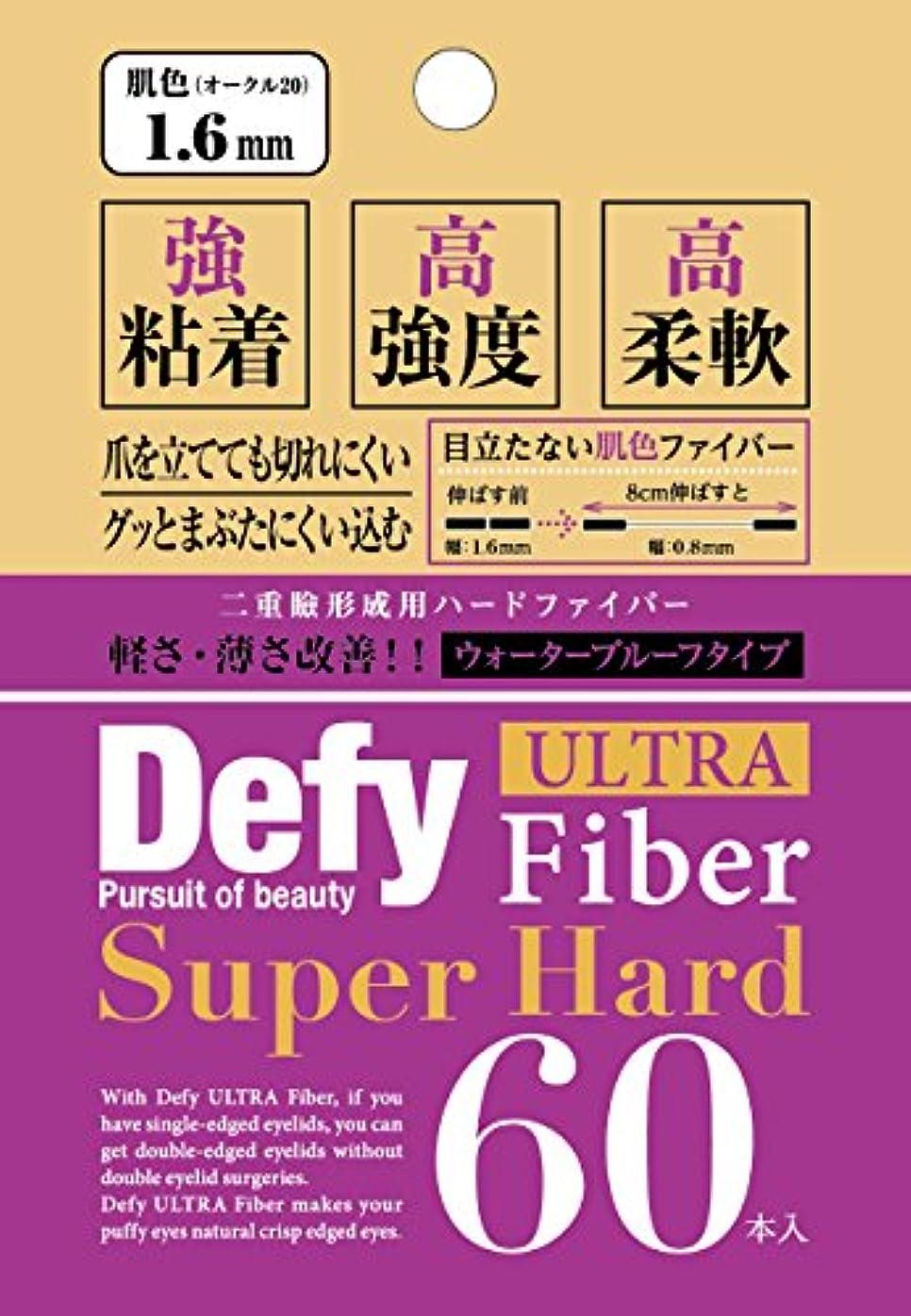副突き出す再生Defy 二重まぶた形成テープ ウルトラファイバーII ヌーディ 1.6mm 60本入