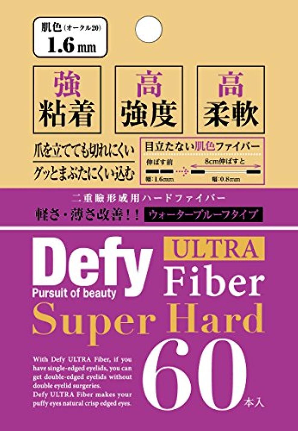 スーダン肉腫充電Defy 二重まぶた形成テープ ウルトラファイバーII ヌーディ 1.6mm 60本入