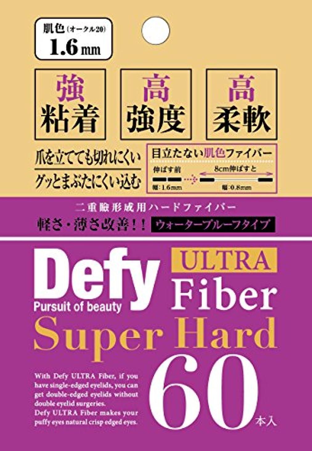 無知モノグラフ通行人Defy 二重まぶた形成テープ ウルトラファイバーII ヌーディ 1.6mm 60本入