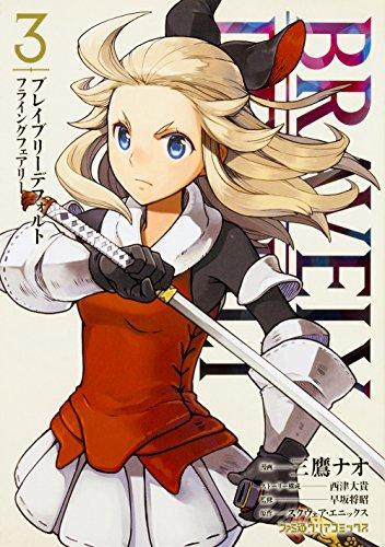 ブレイブリーデフォルトフライングフェアリー(3)(ファミ通クリアコミックス)
