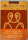 人間とコミュニケーション―吃音者のために (1975年)