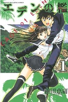 エデンの檻(1) (週刊少年マガジンコミックス)