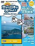 空から日本を見てみようDVD 82号 (愛知県 松山・忽那諸島) [分冊百科] (DVD付) (空から日本を見てみようDVDコレクション)