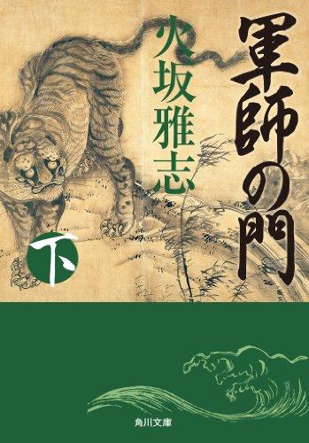 軍師の門 下 (角川文庫)の詳細を見る