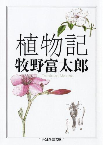 植物記 (ちくま学芸文庫)
