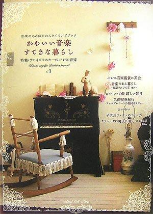かわいい音楽すてきな暮らし n°1(1)