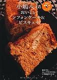 小嶋ルミのDVD講習つきvol.2 おいしいシフォンケーキ&ビスキュイ (小嶋ルミのDVD講習つき vol. 2) 画像