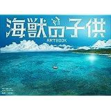 米津玄師 海の幽霊 米津玄師 海の幽霊 発売日 海の幽霊歌詞 米津玄師 海の幽霊 動画
