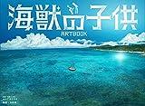STUDIO4℃の劇場アニメ「海獣の子供」背景美術本6月発売