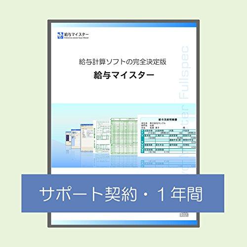 給与計算ソフト・給与ソフト/完全決定版・給与マイスター・フルスペック用サポート契約1年間
