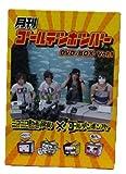 ★予約限定販売★月刊ゴールデンボンバー DVD-BOX Vol.1 (6巻セット)/