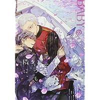 BABY vol.22 (BABYコミックス)