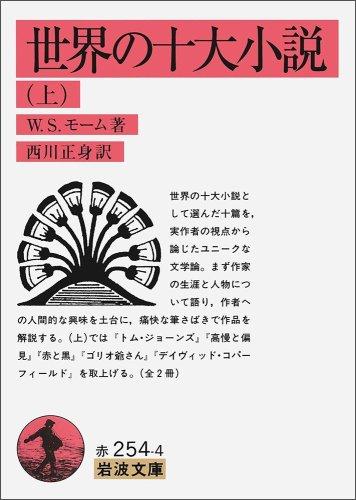 世界の十大小説〈上〉 (岩波文庫)の詳細を見る