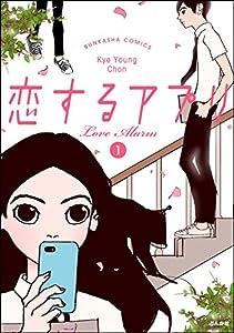 【フルカラー】恋するアプリ Love Alarm 1巻 表紙画像