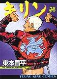 キリン 28 (ヤングキングコミックス)
