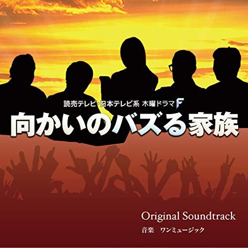 読売テレビ・日本テレビ系 木曜ドラマF「向かいのバズる家族」オリジナル・サウンドトラック