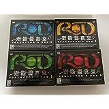 RD 潜脳調査室 コレクターズBOX DVD 全4巻セット