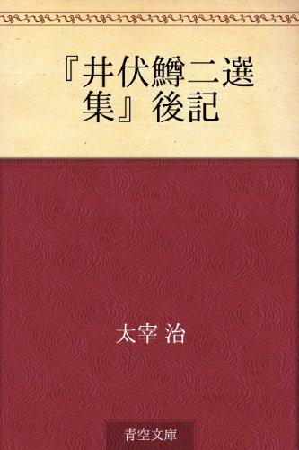 『井伏鱒二選集』後記の詳細を見る