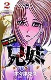 兄妹少女探偵と幽霊警官の怪奇事件簿 2 (少年チャンピオン・コミックス)