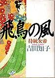 飛鳥の風 (福武文庫)