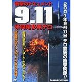 衝撃のドキュメント 9.11 米同時多発テロ CCP-867 [DVD]