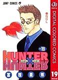 HUNTER×HUNTER カラー版 19 (ジャンプコミックスDIGITAL)