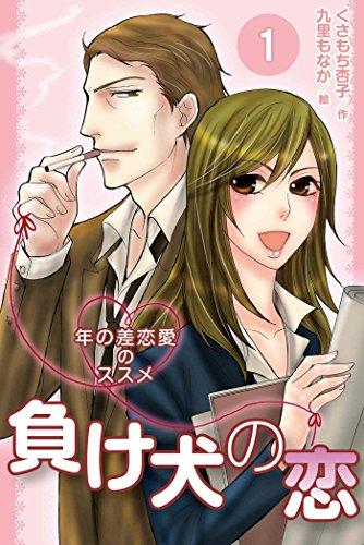 負け犬の恋~年の差恋愛のススメ 1 負け犬の恋~年の差恋愛のススメ(コミックノベル) (肌恋(コミックノベル))