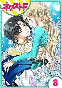 【単話売】蛇神さまと贄の花姫 8巻 表紙画像