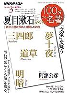 何度でも出会える作家、夏目漱石