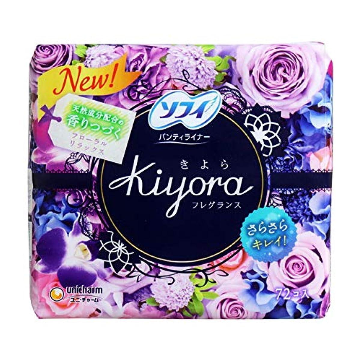 原油正しくかわいらしいソフィ Kiyora(キヨラ) フレグランスパンティライナー フローラルリラックス 72枚【3個セット】