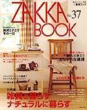 Zakka book no.37 (私のカントリー別冊) 画像