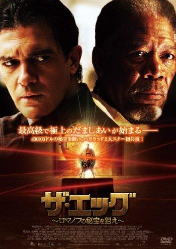 ザ・エッグ~ロマノフの秘宝を狙え~ [DVD]の詳細を見る