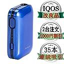 iQOS アイコス 互換品 電子タバコ 自動清潔機能 中高低温調節付き 360°全方位加熱 急速充電 18650⾼倍率バッテリー 20本連続吸引 青色