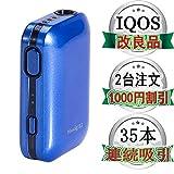 iQOS アイコス 互換品 電子タバコ 中高低温調節付き 20本連続吸引 自動清潔機 能 360°全方位加熱 急速充電 18650⾼倍率バッテリー 青色
