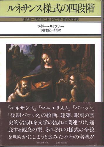 ルネサンス様式の四段階―1400年~1700年における文学・美術の変貌 / ワイリー サイファー