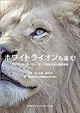 ホワイトライオンも追え!  ゼブラへのリスペクト,そして見逃せない鑑別疾患 画像