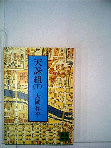 天誅組〈下〉 (1979年) (講談社文庫)