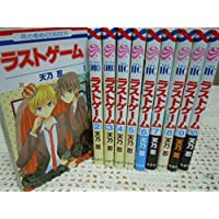 ラストゲーム (天乃忍) コミック 1-10巻セット (花とゆめコミックス)
