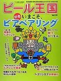 ビール王国 Vol.24 2019年11月号 (ワイン王国 別冊) 画像