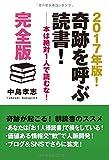 中島 孝志 / 中島 孝志 のシリーズ情報を見る