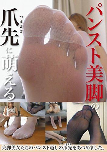 パンスト美脚の爪先に萌える 1113工房/妄想族 [DVD]