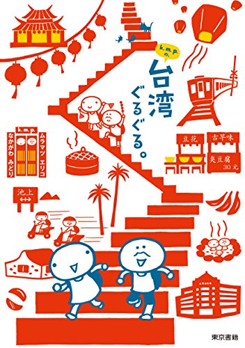 k.m.p.の、台湾ぐるぐる。の詳細を見る
